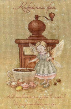 Coffee fairy / Kávétündér